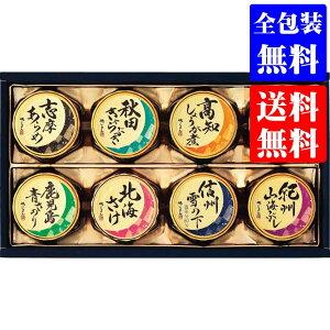お歳暮 御年賀 御年始 人気 【選ばれるのには理由がある】 珍味・漬物 日本全国うまいものめぐり 新里−30A ギフト
