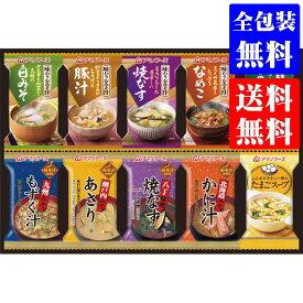 【クレカ5%還元】早割 お歳暮 人気 【選ばれるのには理由がある】 缶詰 アマノフーズ フリーズドライ バラエティギフト(10食) M−150R ギフト