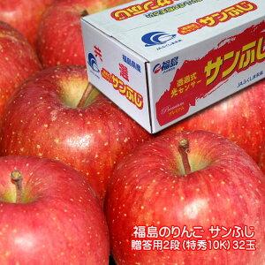 早割 お歳暮 おすすめ  ギフト 福島のりんご サンふじ 2段(贈答用 特秀10k)32玉 リンゴ【ご予約販売 11月25日より順次出荷】箱が品質の証 おすすめ
