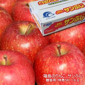 【クレカ5%還元】早割 お歳暮 おすすめ  ギフト 福島のりんご サンふじ 1段(贈答用 特秀5k)16玉 リンゴ【ご予約販売 11月25日より順次出荷】箱が品質の証 おすすめ