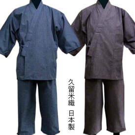 おすすめ 高級作務衣 久留米文人絣作務衣 (茶/紺・M/L)日本製 おすすめ すごもり 巣ごもり