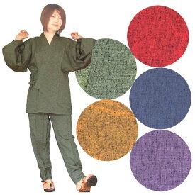 おすすめ 作務衣高級紬(ツムギ)織 (女性用 日本製) 選べる5色 カラシ・わさび・紫・紺・エンジ(M/L) おすすめ すごもり 巣ごもり