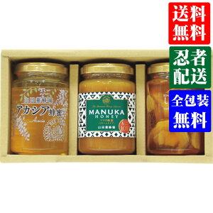 お歳暮 御歳暮 早割 山田養蜂場 マヌカ・はちみつ・蜂蜜漬ギフトセット