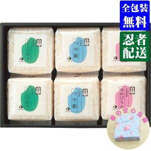 父の日 母の日 プレゼント 花以外 【選ばれるのには理由がある】 ブランド米 食べ比べセット(1.8kg)