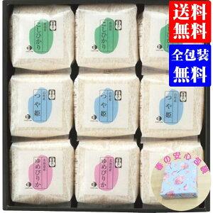 父の日 母の日 プレゼント 花以外 【選ばれるのには理由がある】 ブランド米 食べ比べセット(2.7kg)