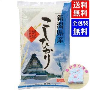 父の日 母の日 プレゼント 花以外 【選ばれるのには理由がある】 新潟県産 コシヒカリ(5kg)
