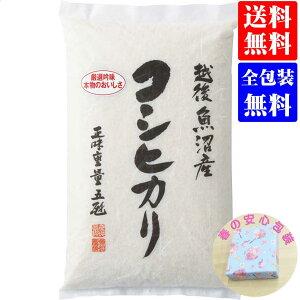 父の日 母の日 プレゼント 花以外 【選ばれるのには理由がある】 新潟県魚沼産 コシヒカリ(5kg)