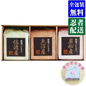 父の日 母の日 プレゼント 花以外 【選ばれるのには理由がある】 新潟県産 コシヒカリ 食べ比べギフト(900g)