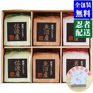 父の日 母の日 プレゼント 花以外 【選ばれるのには理由がある】 新潟県産 コシヒカリ 食べ比べギフト(1.8kg)