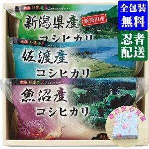 父の日 母の日 プレゼント 花以外 【選ばれるのには理由がある】 新潟県産 コシヒカリ 食べ比べセット(3kg)