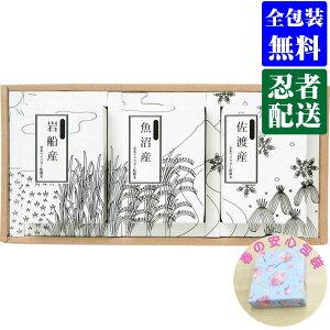 父の日 母の日 プレゼント 花以外 【選ばれるのには理由がある】 新潟米 食べ比べギフトセット(1.35kg)