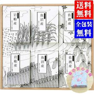 父の日 母の日 プレゼント 花以外 【選ばれるのには理由がある】 新潟米 食べ比べセット(2.7kg)