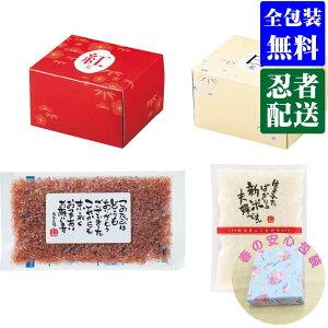 父の日 母の日 プレゼント 花以外 【選ばれるのには理由がある】 紅白祝い米