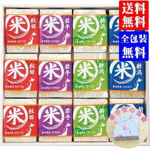 父の日 母の日 プレゼント 花以外 【選ばれるのには理由がある】 初代田蔵 食べ比べお米ギフト(木箱入)