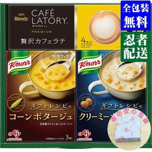 父の日 母の日 プレゼント 花以外 【選ばれるのには理由がある】 味の素 クノールスープ&コーヒーギフト