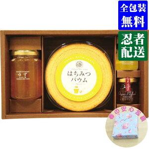 父の日 母の日 プレゼント 花以外 【選ばれるのには理由がある】 山田養蜂場 はちみつバウムギフトセット