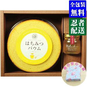 父の日 母の日 プレゼント 花以外 【選ばれるのには理由がある】 山田養蜂場 はちみつバウムセット