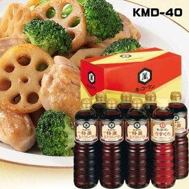 おすすめ キッコーマン 調味料ギフト KMD-40(お中元処分品) 送料無料 おすすめ