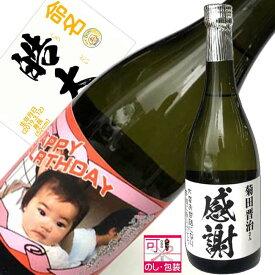おすすめ 命名酒 お名前入れラベル 焼酎(麦焼酎/芋焼酎を選ぶ) 720ml 、 おすすめ