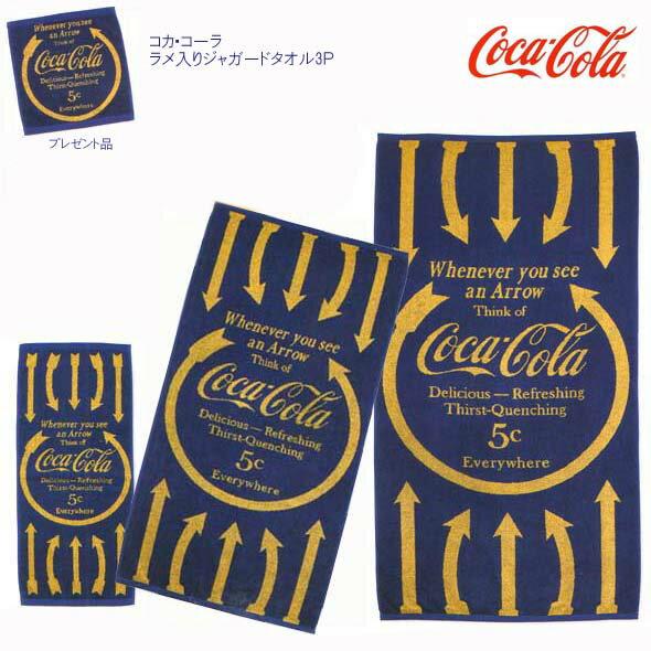 おすすめ コカ・コーラタオル ラメ入りジャガードタオル アロー(レジャータオルL・レジャータオルM・フェイスタオル)3Pセット (ウォッシュタオル1Pプレゼント中) おすすめ