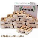 送料無料 おすすめ 白石温麺(3束×10)袋入り ダイエット 健康 自然食品 贈り物 乾麺 素麺 ギフト 美味しい お得 有名 …