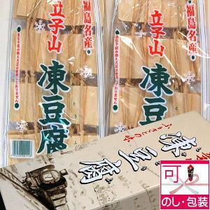 おすすめ 凍み豆腐 ( 高野豆腐 )(立子山)2連(24枚×2)入り 完全無添加の健康美容食品ギフトの最適 おすすめ