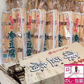 おすすめ 凍み豆腐 ( 高野豆腐 )(立子山)5連(24枚×5)入り 完全無添加の健康美容食品ギフトの最適 おすすめ