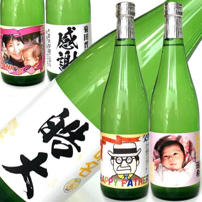 ギフト 専門店 命名酒 お名前入れラベル 日本酒 三春駒 本醸造 720ml 、(12本以上)注文又は、(3本以上)一ヶ所発送は別途お安く見積 おすすめ