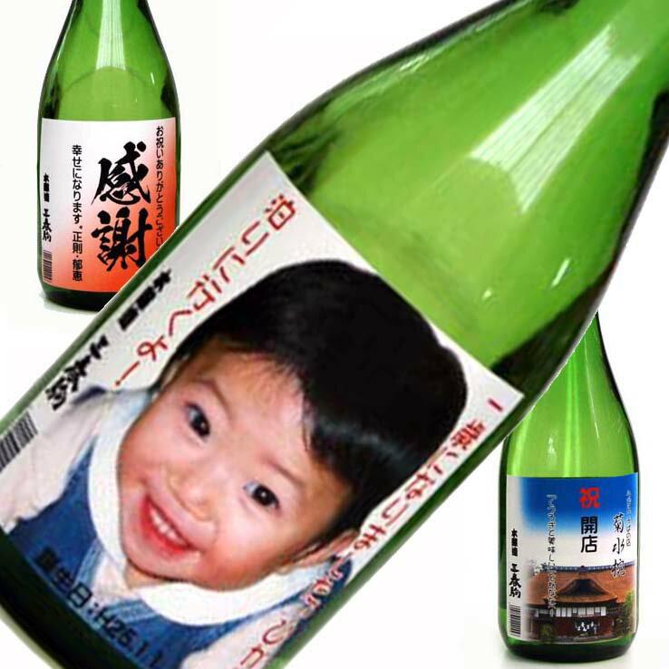 おすすめ 命名酒 お名前入れラベル 日本酒 三春駒 本醸造 720ml 、