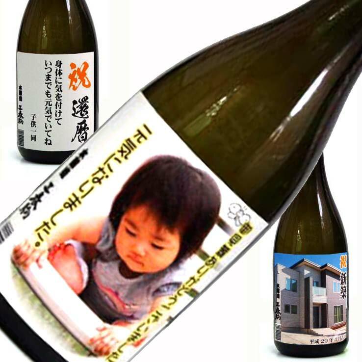 おすすめ 命名酒 お名前入れラベル 日本酒 三春駒 純米吟醸酒 720ml 、