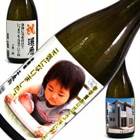 おすすめ 命名酒 お名前入れラベル 日本酒 三春駒 純米吟醸酒 720ml 、(6月17日以後の発送になります)
