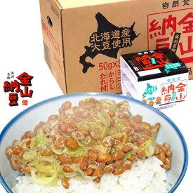 【ポイント10倍還元】おすすめ 金山納豆 北海道産大豆使用 安心・安全・美容・健康・自然食品(3ヶパック×12個入り)クール便対応 おすすめ