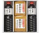 【クレカ5%還元】おすすめ 根田の醤油・みそ詰合せセット W-001