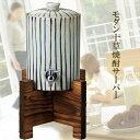 焼酎サーバー 信楽焼 モダン十草焼酎サーバー 1.5L