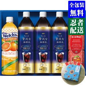 お中元 御中元 父の日 【選ばれるのには理由がある】 AGF ファミリー飲料ギフト(5本)