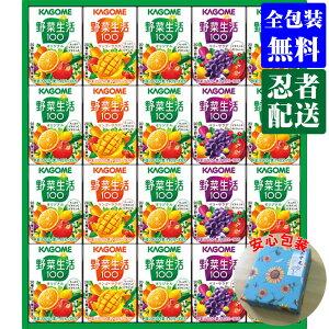 お中元 御中元 父の日 【選ばれるのには理由がある】 カゴメ 小容量 野菜飲料ギフト(20本)