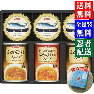 お中元 ギフト 御中元 父の日 【選ばれるのには理由がある】 ニッスイ 水産缶詰&ふかひれスープ缶詰詰合せ