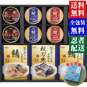 お中元 ギフト 御中元 父の日 【選ばれるのには理由がある】 国産こだわり鯖&秋刀魚の缶詰レトルトギフト