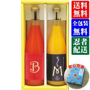 お中元 ギフト 御中元 父の日 【選ばれるのには理由がある】 紅まどんな・ブラッドオレンジジュース2本セット