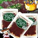 マンナンレバー ハイスキー食品(お試しパック 食べきりサイズ3袋の3食分)(袋/432円の品)ネコポス対応送料無料 代…
