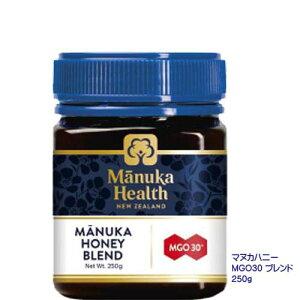 おすすめ マヌカヘルス 新 マヌカハニーMGO30+ブレンド 250g 日本国内販売正規ルート品(ギフト対応) 料理にも手軽に美味しく♪ おすすめ