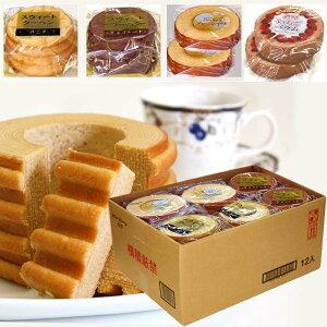 おすすめ バームクーヘン 12種×1箱( バニラ/チョコ/プレーン2p/いちごバウム2p)四種類の中から組合せ自由 (レジ袋12枚付) おすすめ