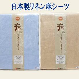 京都西川リネン麻100%日本製フラットシーツ
