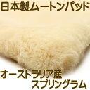 日本製オーストラリア産メリノ種スプリングラムムートンパッドS日本製ムートンシーツ 【送料無料】【smtb-KD】
