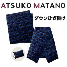 東京西川 マタノアツコ ダウンひざ掛け 140×80 おしくらMEME ダウン70% ネイビー MT7653 KS98486016NV