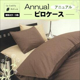 枕カバー M:43×63 無地カラー 綿100%(日本製)アニュアル