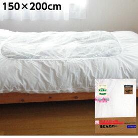 掛け布団カバー シングル 150×200 白 綿100 和式 日清紡生地使用 シースルー ネット 日本製