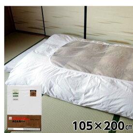 敷布団カバー シングル 105×200cm 白 ロングファスナー日清紡生地使用 包布式 綿100 防縮加工 日本製