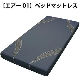 東京西川 エアー01 ベッドマットレス セミダブル BASIC(ベーシック)グレー コンディショニングマットレス 日本製 NUN7602003