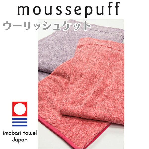 西川 タオルケット ウーリッシュケット シングル 140×190 ムースパフ moussepuff ウール 綿 日本製 mf4510